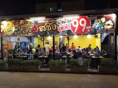 อาคารพาณิชย์ 370000 นนทบุรี เมืองนนทบุรี ตลาดขวัญ